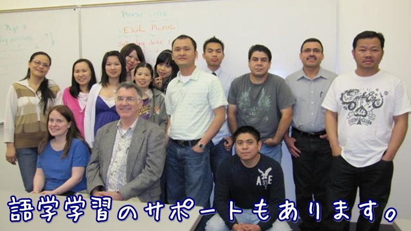 オペア留学では語学学習のサポートもあります