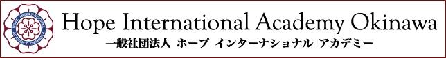 ホープインターナショナルアカデミー