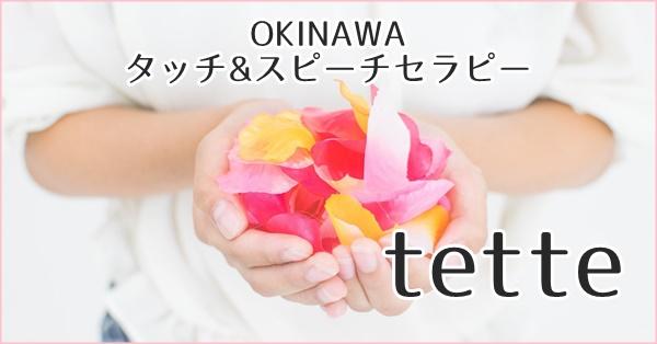 OKINAWA タッチ&スピーチセラピー tette