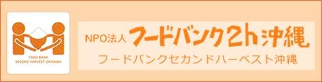 NPO法人フードバンク2h沖縄